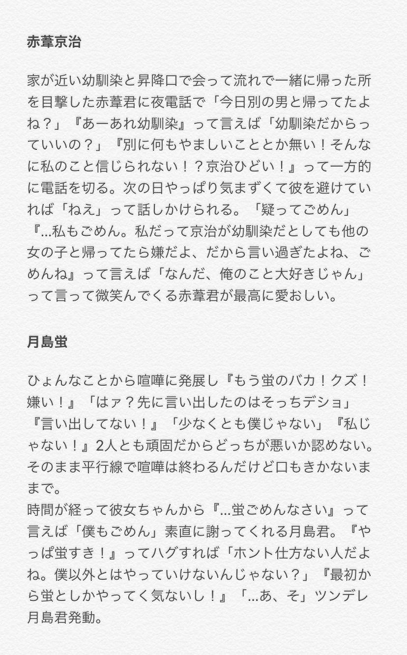 夢 小説 彼女 ハイキュー