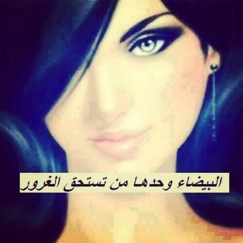 البيضاء وحدها من تستحق الغرور البيضاء بيضاء الغرور Feelings Arabic Quotes Quotes
