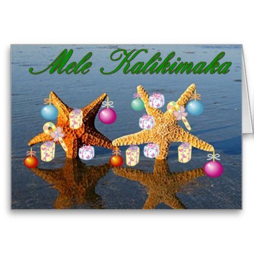 Mele Kalikimaka Christmas Cards.Hawaiian Christmas Card Zazzle Com ɕeℓebrate