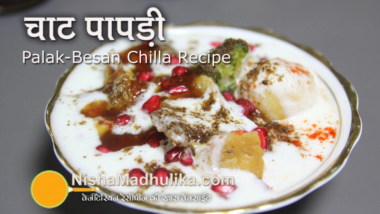 Dahi papdi chaat recipe papri chaat recipe how to make papdi dahi papdi chaat recipe papri chaat recipe how to make papdi chaat ccuart Images