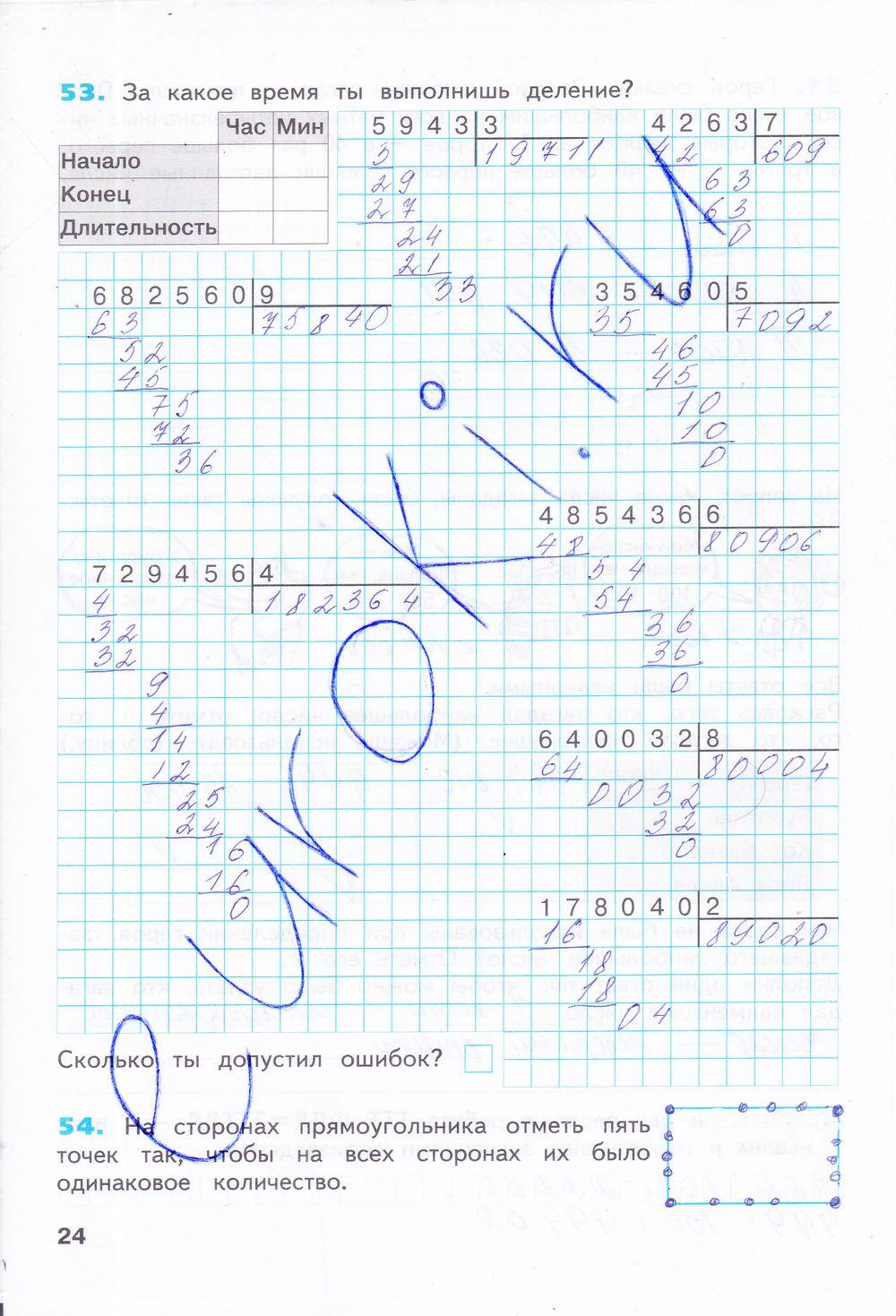Ulp готовые домашние задания 6 класс с.и.львова в.в.львов