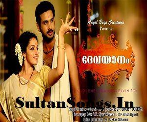 Devayanam Malayalammovie Mp3songs Download Http Bit Ly 1rqqde2 Kailash Malavikamenon Malayalamcinema Mp3 Song Songs Movies