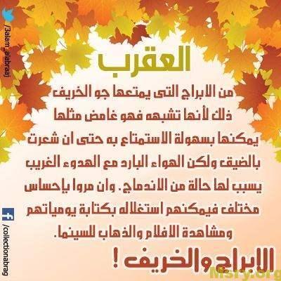 اسرار وصفات وخصائص برج العقرب اليوم موقع مصري Health Fashion Cool Words Cancer
