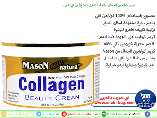 مشترياتي للعناية بالجسم بالصبار من اى هيرب موقع اي هيرب بالعربي Iherb Aloe Gel Body Care Collagen