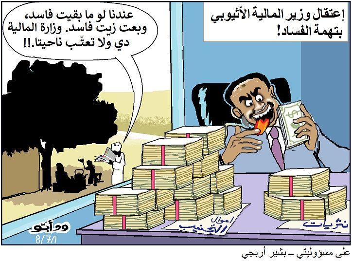كاركاتير اليوم الموافق 07 اغسطس 2017 للفنان ود ابو بعنوان وزيرنا و وزيرهم .....!!!
