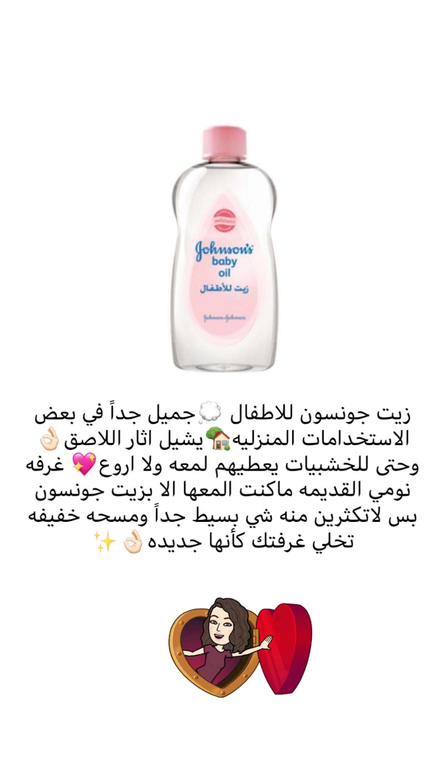 Pin By Raghd On عنايه امي Diy Home Cleaning House Cleaning Tips Johnson Baby Oil