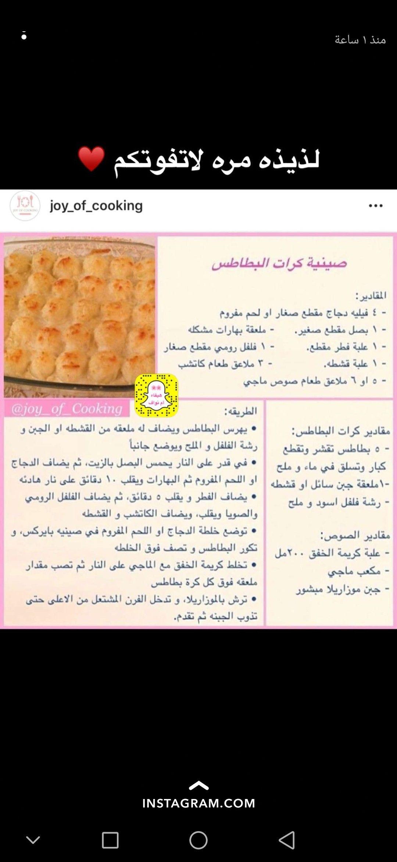 Pin By Moodi On طبخات رمضان Joy Of Cooking Cooking Joy Cooking