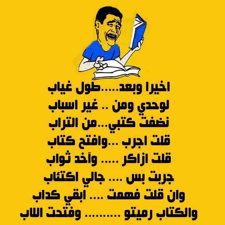العرب والكتاب Fun Quotes Funny Funny Quotes Funny Times