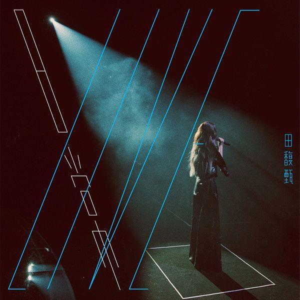 田馥甄 演唱會的日常 | Album art, Music covers, Concert