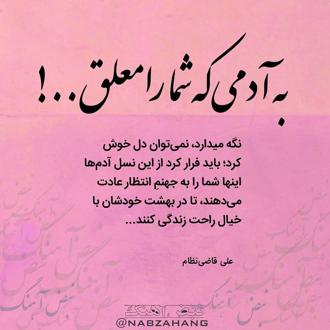 Pin by Azar   on شعر و متن | Persian poetry, Persian quotes, Poetry