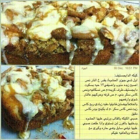 كيكة السينابون Cinnabon Cake Food Pictures Food