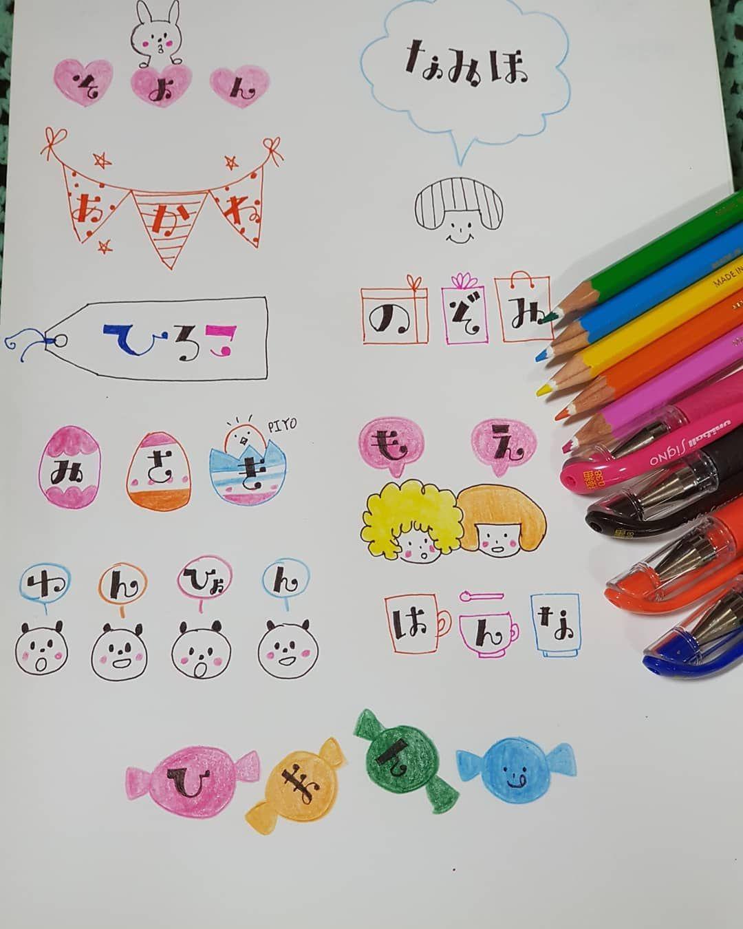 可愛いデコ文字の書き方4つ 手紙に書きたい英語の手書きデザイン11選も Belcy 手書き 文字 かわいい かわいい文字 デコ 文字