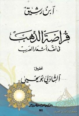 قراضة الذهب في نقد أشعار العرب Pdf Arabic Calligraphy