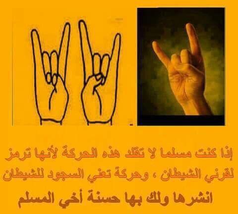 معنى هذة الحركه لمن لا يعرفها Quran Verses Peace Gesture Okay Gesture