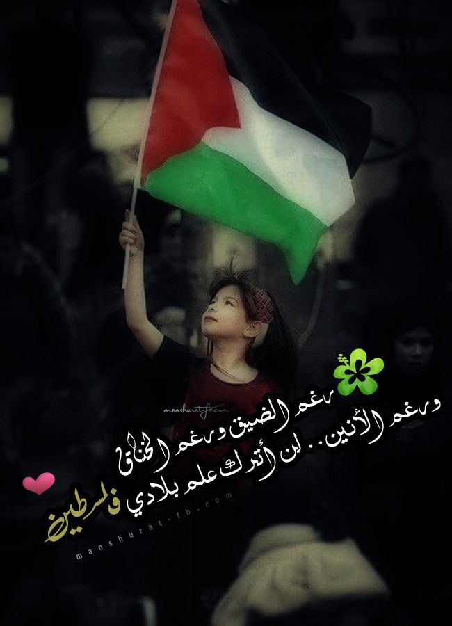 صباح الخير Palestine