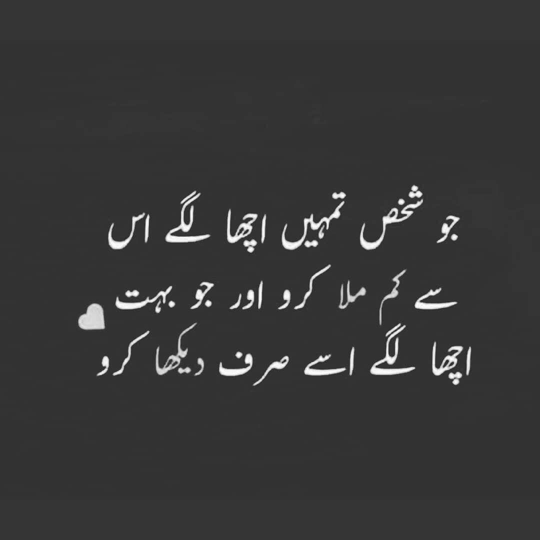 Pin by Raza Shah on Dil Ki Batein | Urdu words, Urdu ...