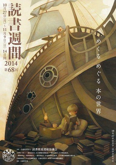semana de la lectura 2014