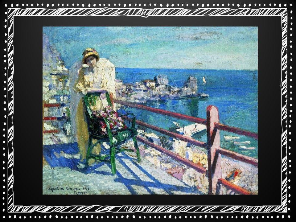 И тут же Константин Коровин. Может, и не самый удачный пример, здесь он больше похож на Врубеля, чем на Моне, но этот мазок, цвет, воздух, пахнущий морем... Это уже совсем про другую любовь. Когда приезжаешь в какую-нибудь Турцию, заходишь в воду до середины икры и понимаешь, что тебя приветствуют все моря, в которые ты так же заходил когда-либо в жизни - от Балтийского до Средиземного, а еще Эгейское, Красное и Черное...
