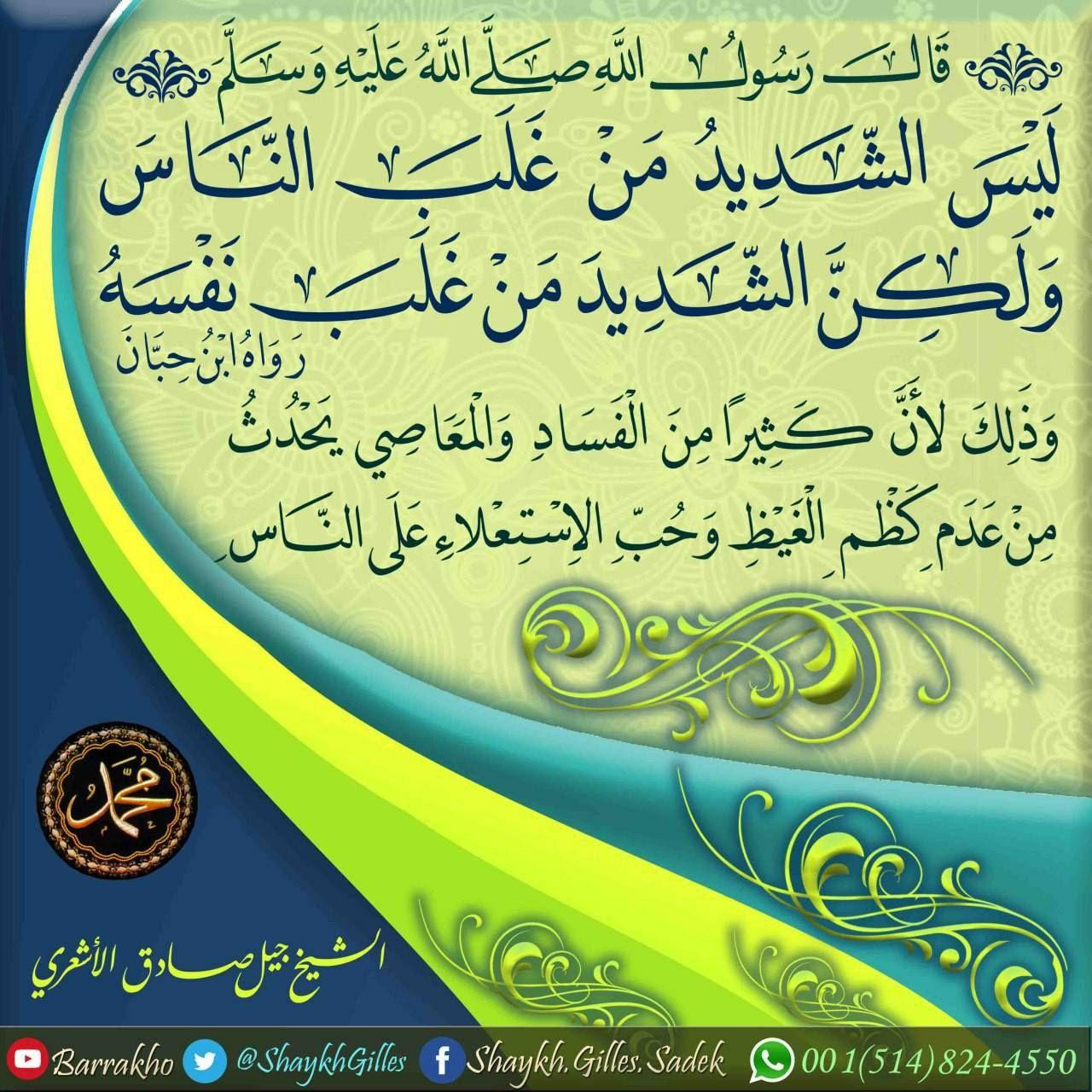 Fb Com Shaykh Gilles Sadek Whatsapp 15148244550 Twitter Shaykhgilles Instagram Shaykhgilles Telegram Shaykh Gilles Sadek H Texts Islam Arabic Calligraphy
