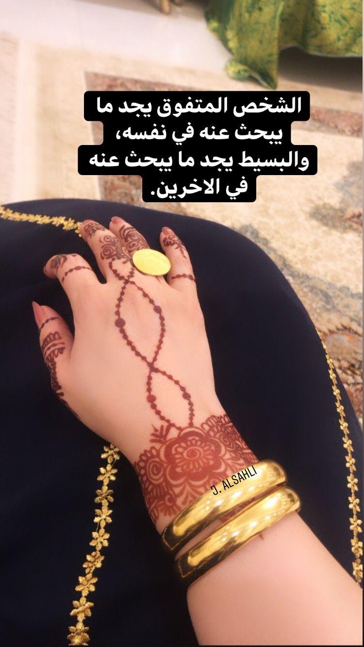 Pin By Al Sahli On شعر In 2020 Gold Bracelet Jewelry Gold