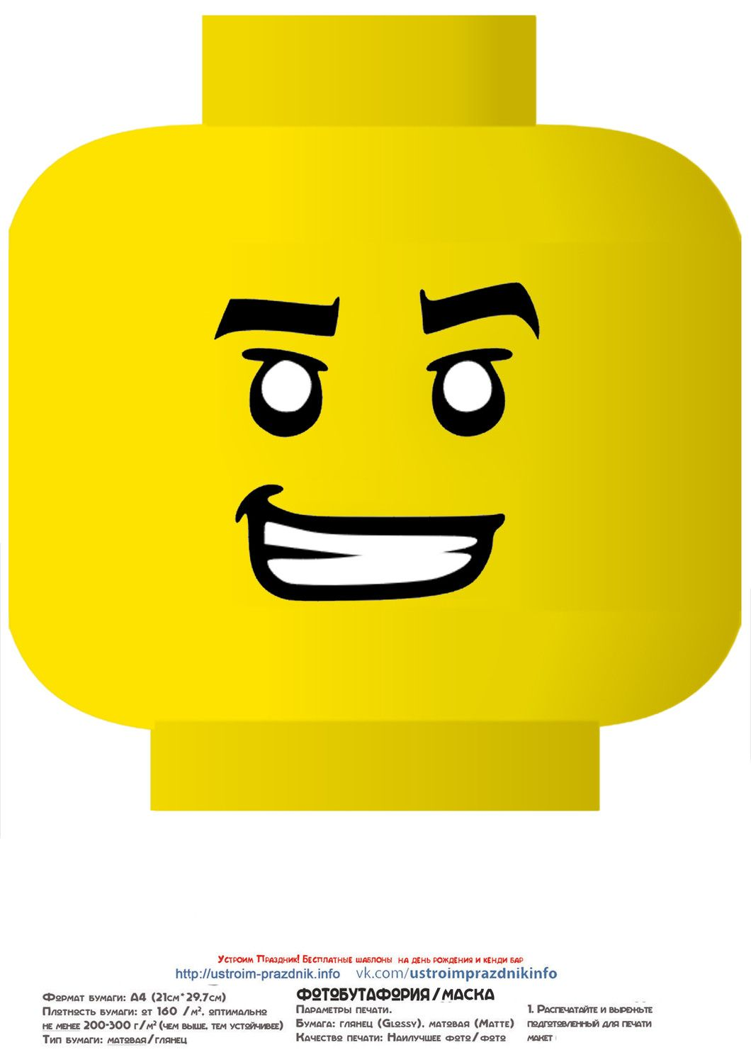 image about Lego Face Printable identified as Фотобутафория в стиле Лего (Lego experience picture props printable