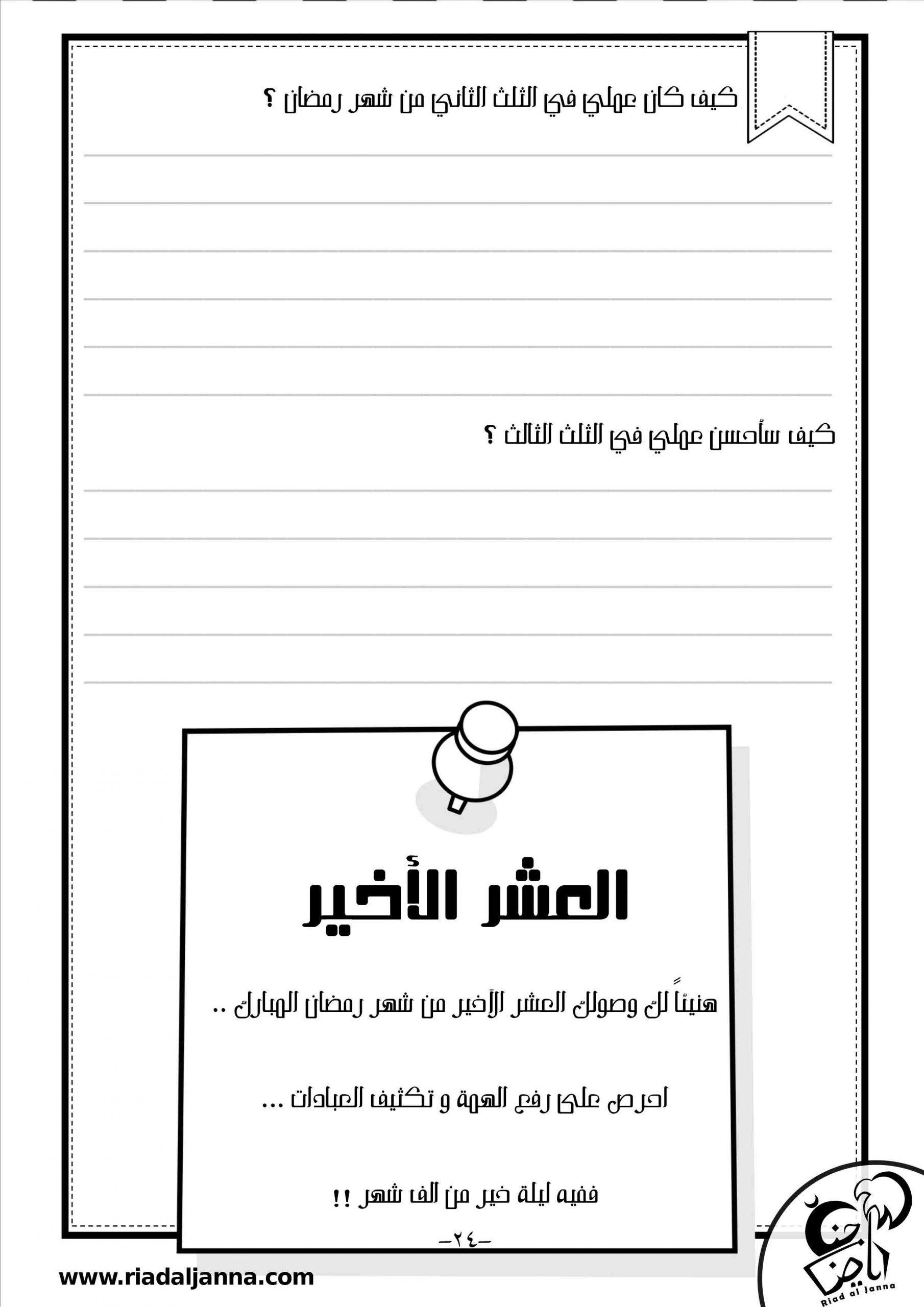 الموضوع الأصلي من المدونة لا يمكن رفع أي مواد من المدونة على مواقع تحميل أخرى شخصية أو In 2021 Ramadan Activities Print Planner Ramadan