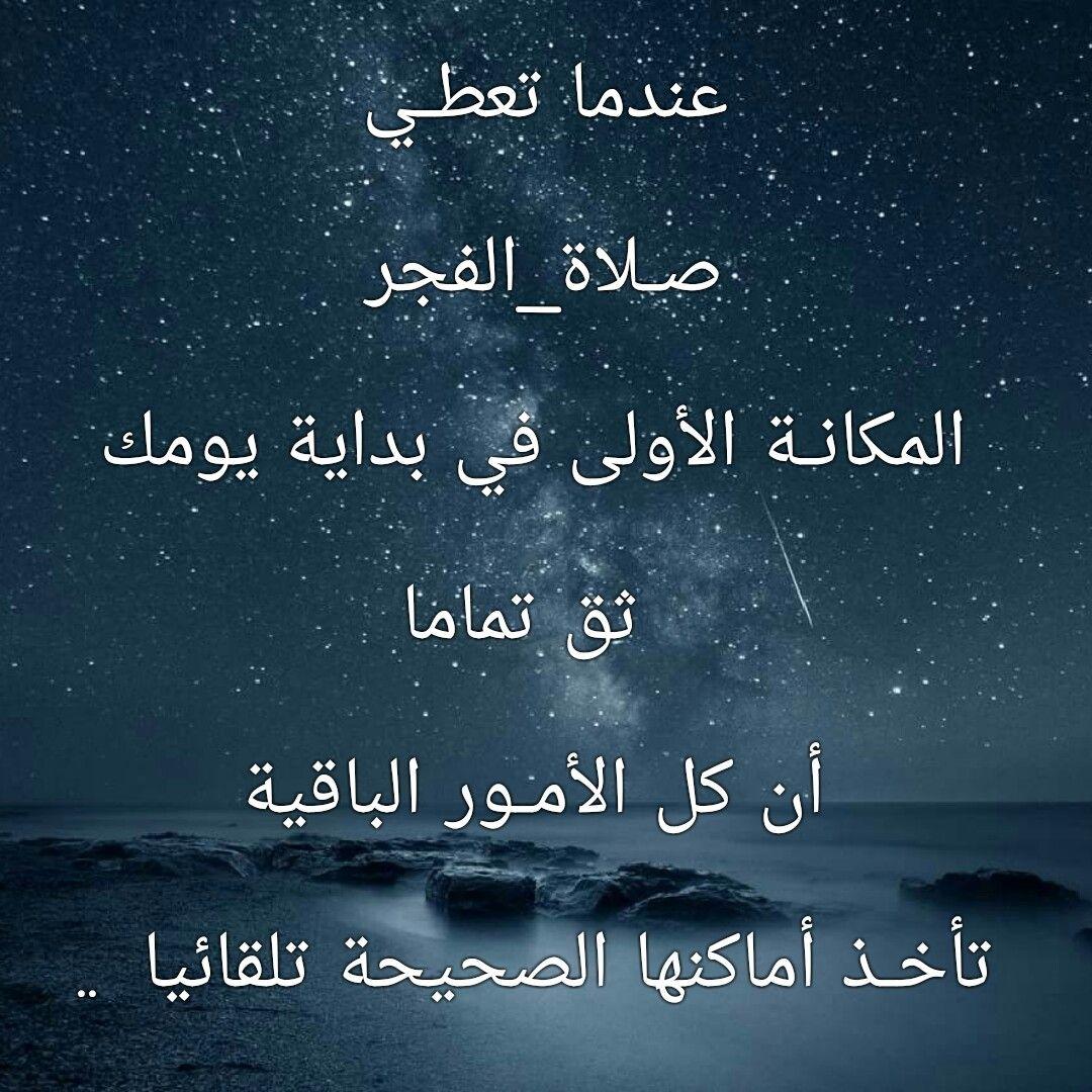صلاة الفجر Islamic Phrases Quran Quotes Inspirational Quotes