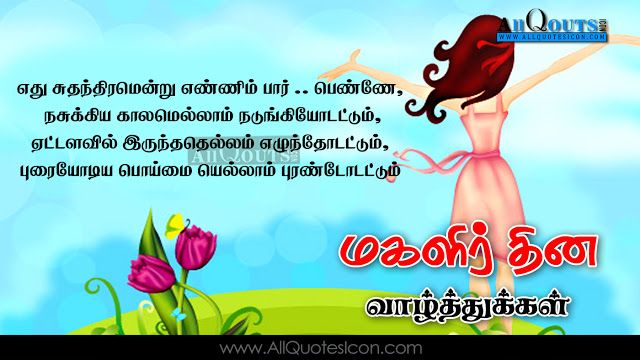 tamil womens day images and nice tamil womens day life quotations