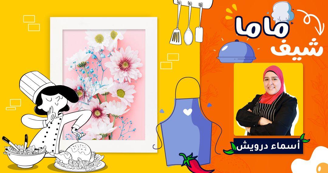 ماما شيف فتحي يا وردة Poster Movie Posters Art