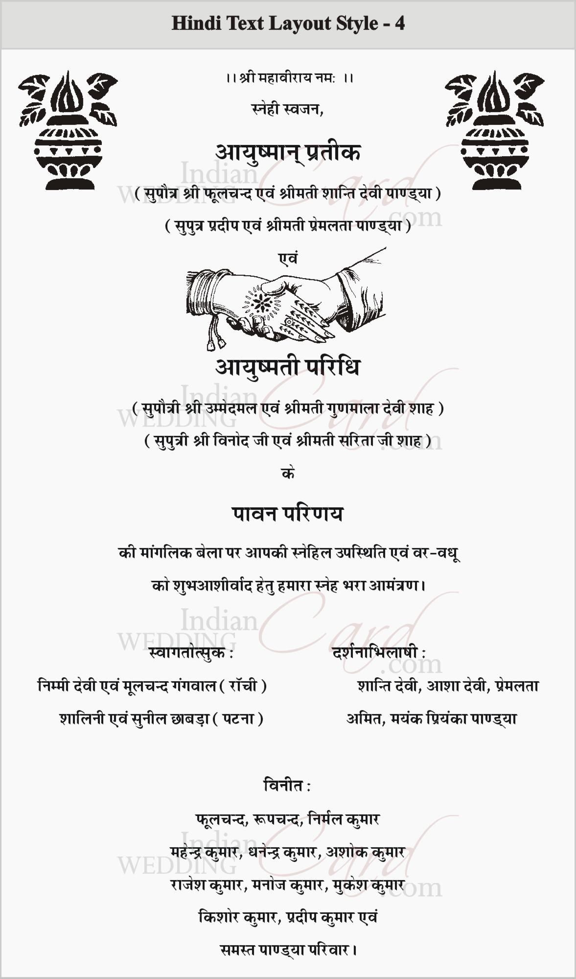 Hindu Marriage Hindi Language Wedding Card Matter In di 5