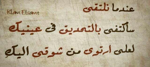 وان تحقق المستحيل والتقينا وفقدت صوابى ساكتفى بالتحديق فى عينيك كلام الصمت Mohamed Kamal Arabic Words Words Arabic Calligraphy