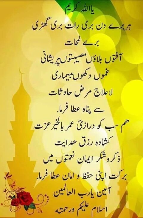 Pin by Duaa khan on wazaif o Duaa | Dua in urdu, Islamic dua