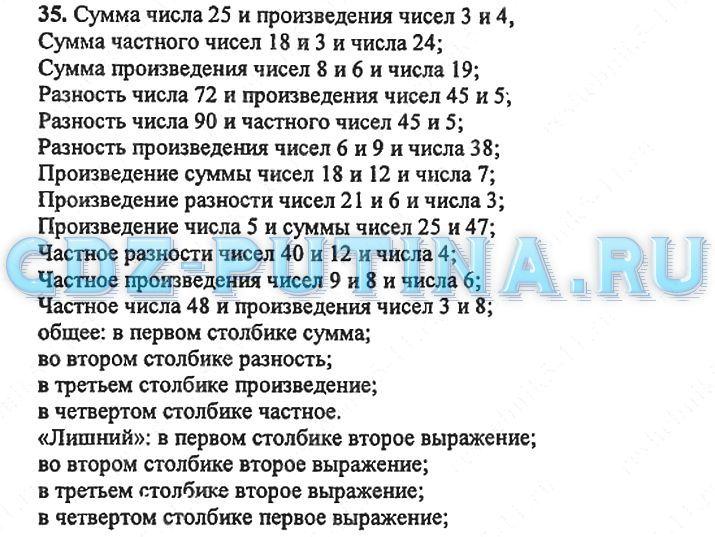 Гдз по математике 5 класс виленкин 2002г