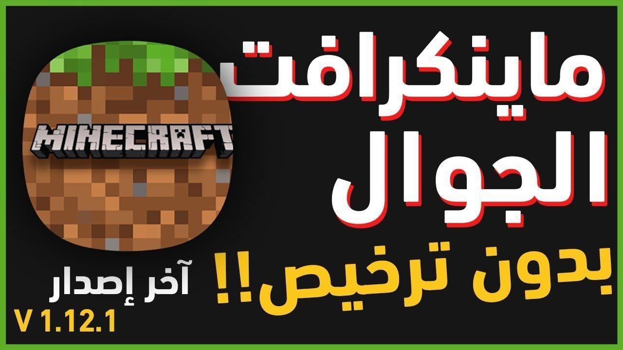 تحميل ماين كرافت الجوال 1 13 0 9 مجانا بدون ترخيص إضافات جديدة تحميل ماين كرافت الجوال 1 13 0 9 مجانا بدون ترخيص إضاف Minecraft Skin Minecraft Mix Photo