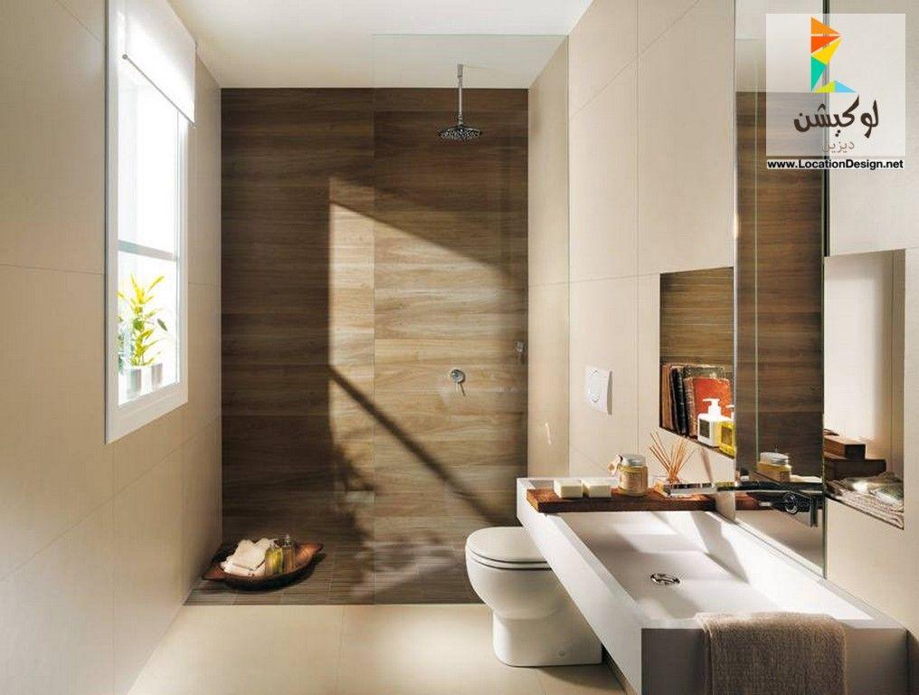 احدث افكار ديكورات حمامات 2017 - 2018 تصميمات مودرن ونصائح مفيدة