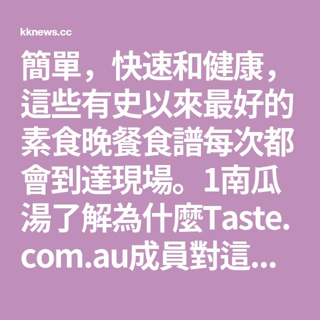50個洋氣的素食晚餐食譜拿走不謝 簡單 快速和健康 這些有史以來最好的素食晚餐食譜每次都會到達現場 1南瓜湯了解為什麼taste Com Au成員對這個澳大利亞經典版本讚不絕口 In 2020 Blog Food Mobile Boarding Pass