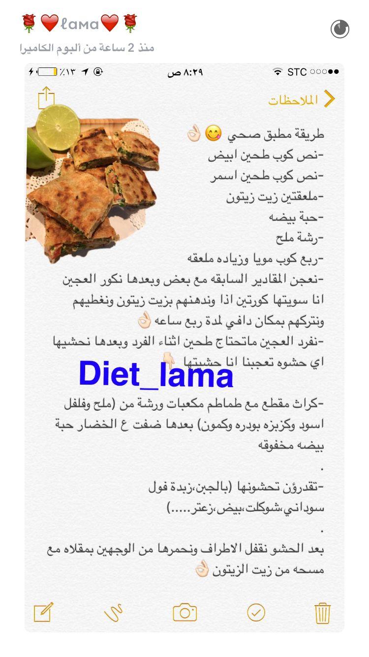 Pin By سعاد الحارثي On دايت Arabic Food Food Healthy