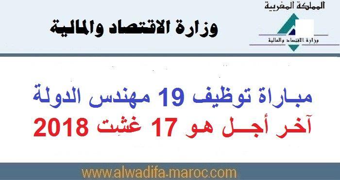 وزارة الاقتصاد والمالية مباراة توظيف 19 مهندس الدولة آخر أجل هو 17 غشت 2018 Math Arabic Calligraphy Calligraphy