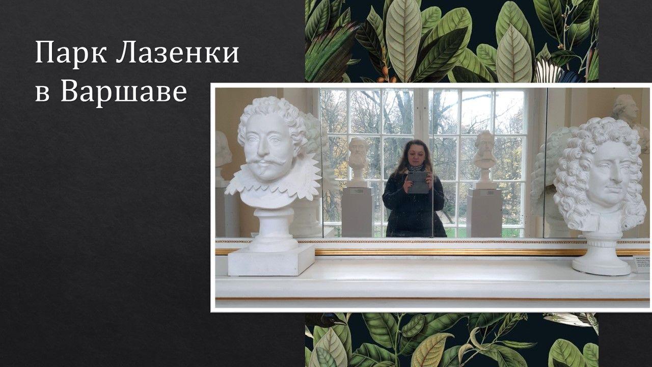 Это я в очень достойной компании. Мне безумно понравился этот павильон: огромные окна, белые скульптуры - в общем все как я люблю