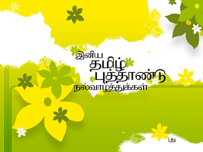 Happy New Year Wallpaper Tamil