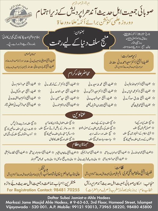 Best Manhaj E Salaf Duniya Ke Liye Rahmat A Two Day Convention 400 x 300