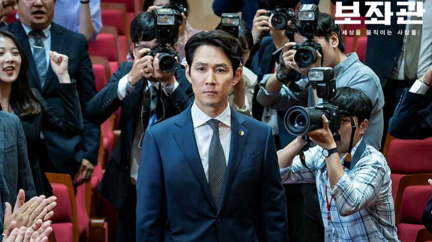 Lee Jung-jae's 'Chief Of Staff 2' to premiere in November, releases teaser