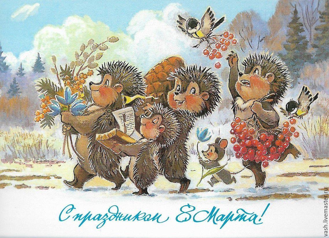 Красивые картинки поздравительные открытки советских времен