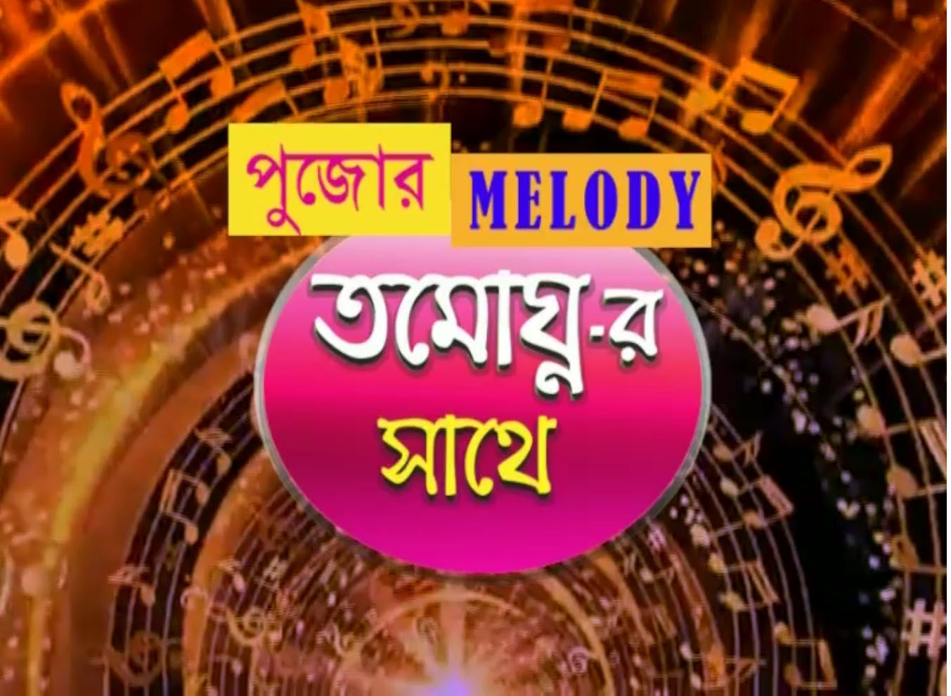 Melody With Tamoghna Popular TV show Broadway shows, Tv