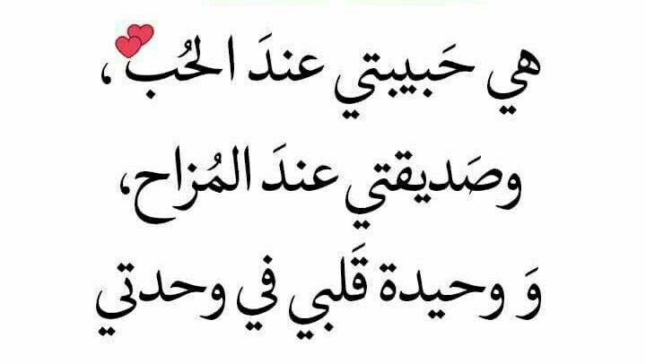حبيبتي و صديقتي و وحيدة قلبي Friends Quotes Islamic Phrases Arabic Love Quotes