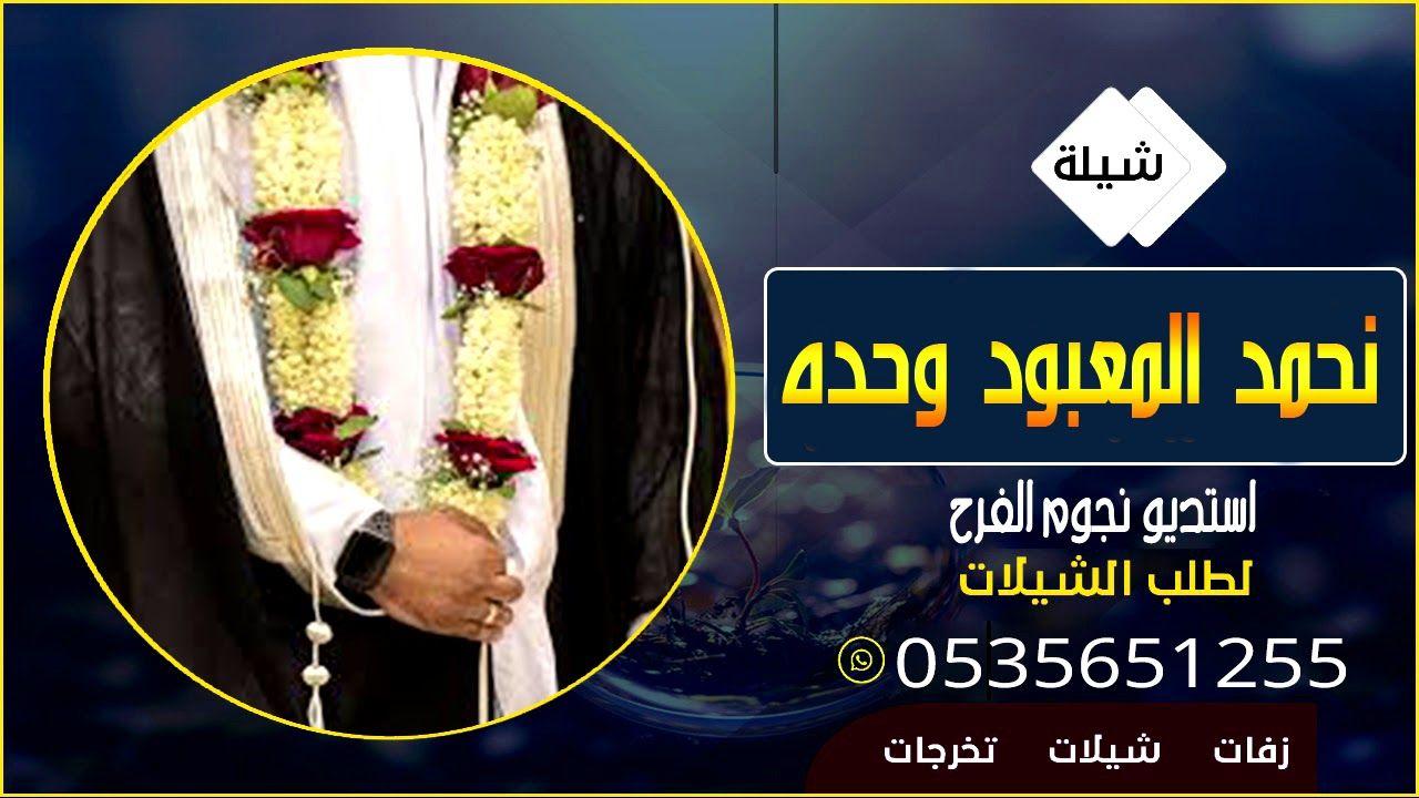 أفخم شيلة ام العريس 2020 نحمد المعبود وحده باسم ام ماجد شيلات ام العر