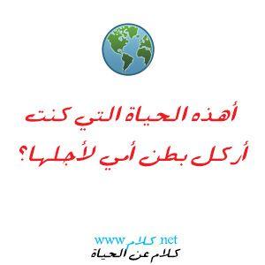 كلام عن الحياة صور مكتوب عليها كلمات وعبارات عن الحياة والدنيا Words Arabic Calligraphy Life