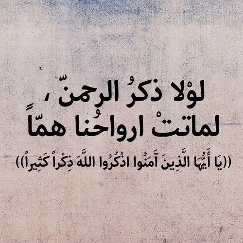 يا الله Quran Quotes Love Islamic Quotes Quran Quotes