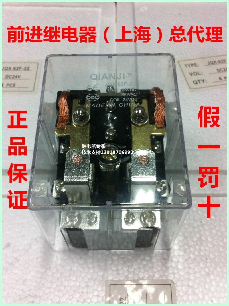 Relay Jqx 62f 2c Coil Voltage 220vac Contact 80a250vac Yesterdays Price Us