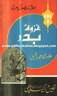 GHAZWA E BADAR IN URDU PDF